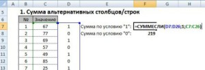 1-sum-alternative-rows-columns-excel - копия