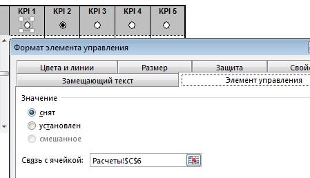 форматирование переключателей