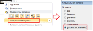 Условия на значения Excel