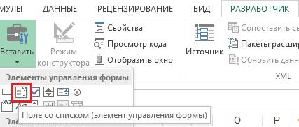 добавление поля со списком в excel