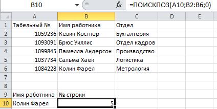 Описание формулы ПОИСКПОЗ
