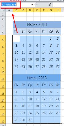 имя календаря