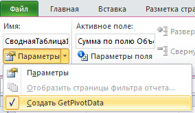 Создать GetPivotData