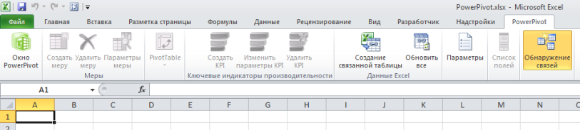 вкладка PowerPivot