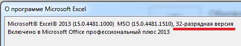 Версия Excel