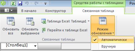 вкладка связанные таблицы