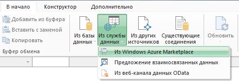 Azure-marketplace