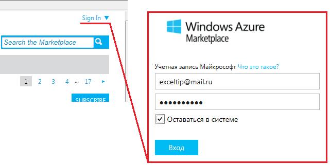 Первая страница Azure