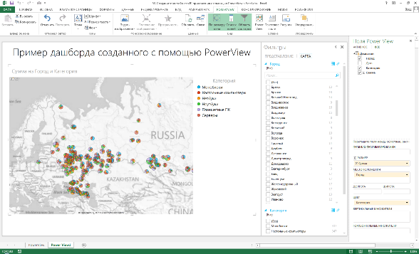 Окно PowerView excel