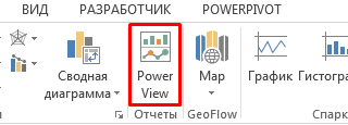 PowerView в Excel