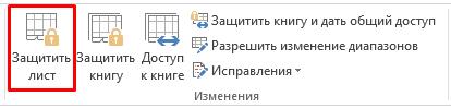 Защитить лист Excel