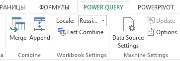 power query для excel