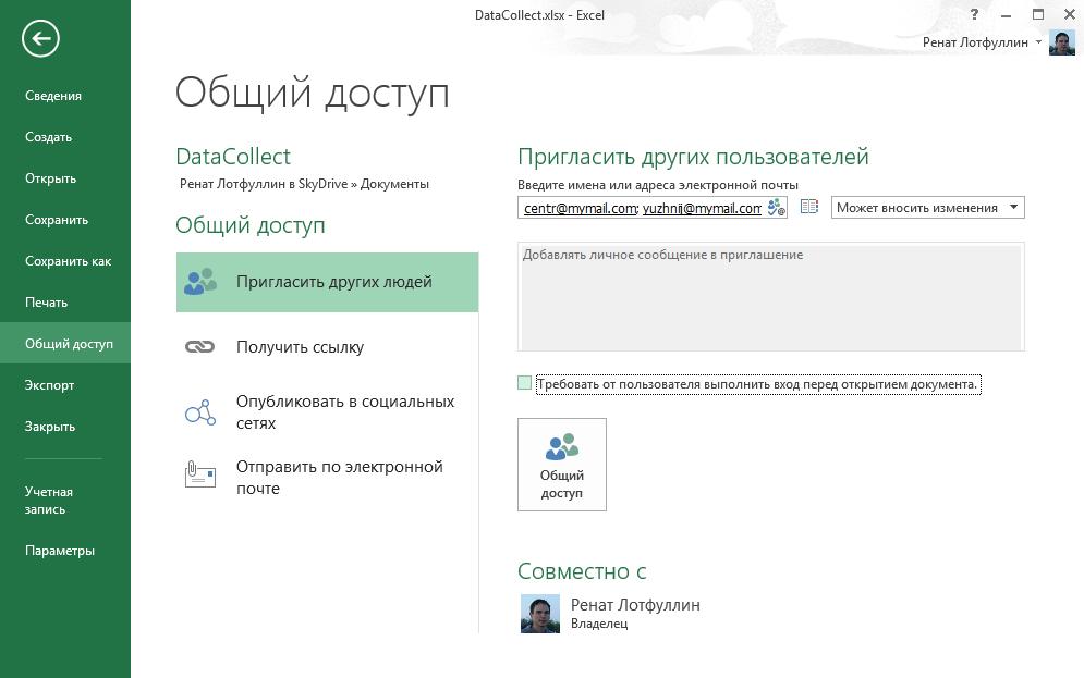 Общий доступ SkyDrive