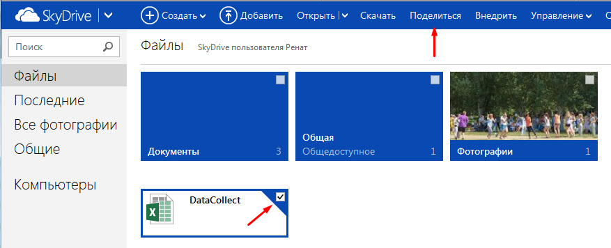 SkyDrive поделиться