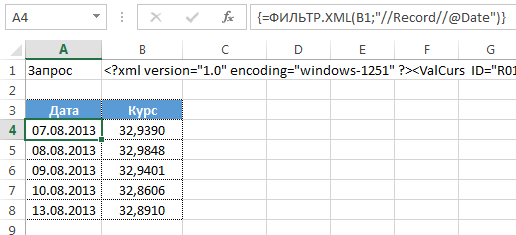 фильтр.xml формула