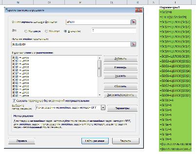 сохранение параметров поиска решений