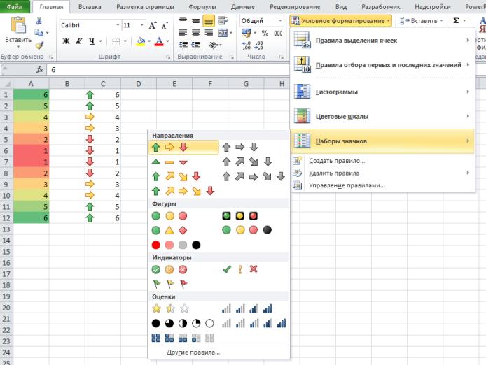 Как в excel сделать условное форматирование