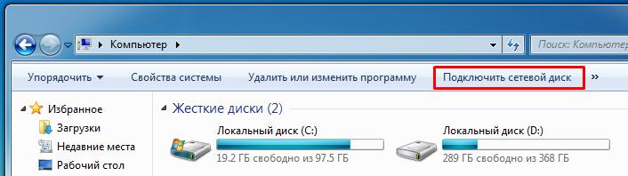 подключить сетевой диск