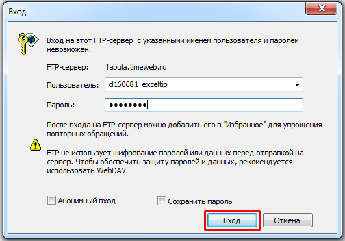 вход на ftp сервер