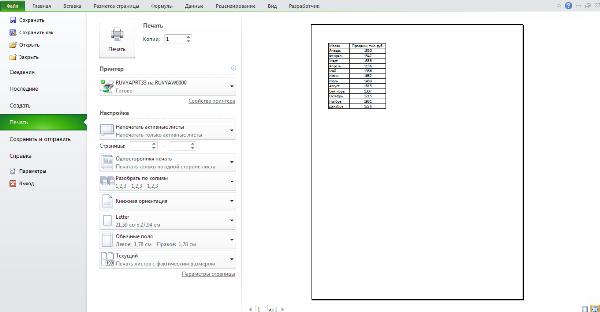 88-1- печать Excel настройка