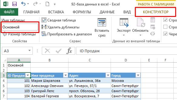 92-3-база данных excel