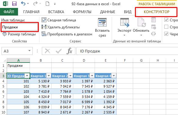 92-4-база данных excel