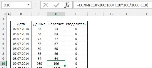 90-3-пересчет массива данных excel