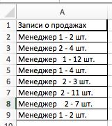 СЖПРОБЕЛЫ Excel Пример 4
