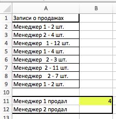 СЖПРОБЕЛЫ Excel 6
