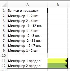 СЖПРОБЕЛЫ Excel 7