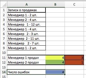 СЖПРОБЕЛЫ Excel 9