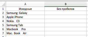 СЖПРОБЕЛЫ Excel Пример