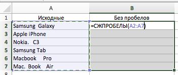 СЖПРОБЕЛЫ Excel Пример 2