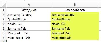 СЖПРОБЕЛЫ Excel Пример 3