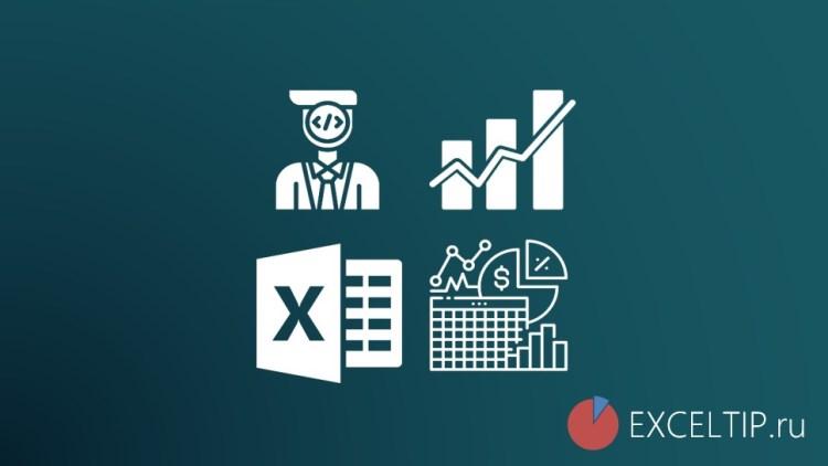 Отобразить-скрытые-ячейки-Excel